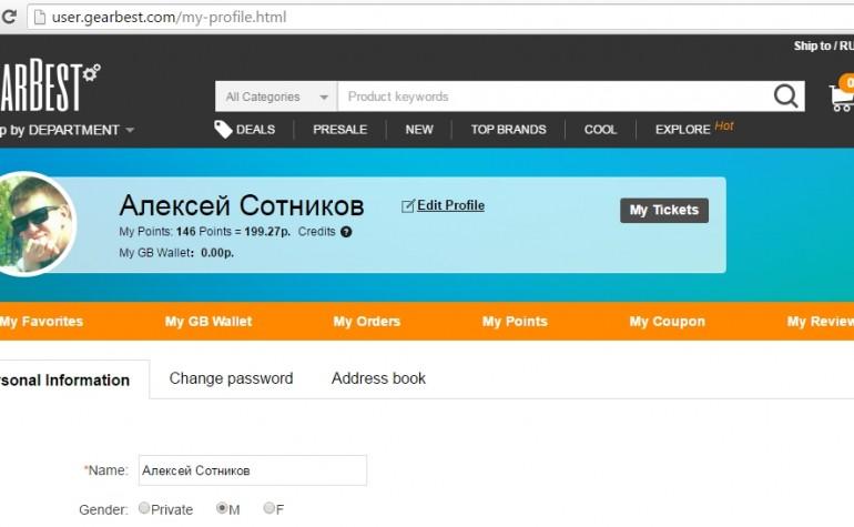 Настройка аккаунта на GearBest, правильно заполняем адрес доставки