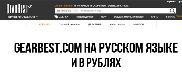 Как сделать интернет магазин GearBest.com в рублях и на русском языке