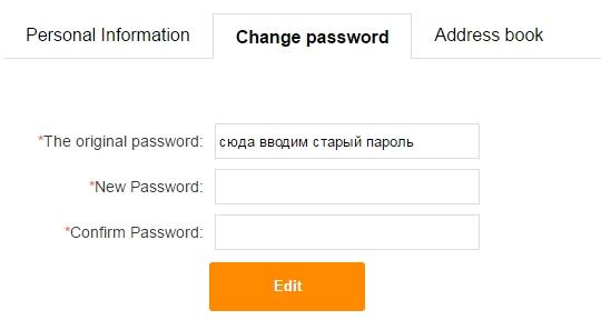 как поменять пароль на gearbest