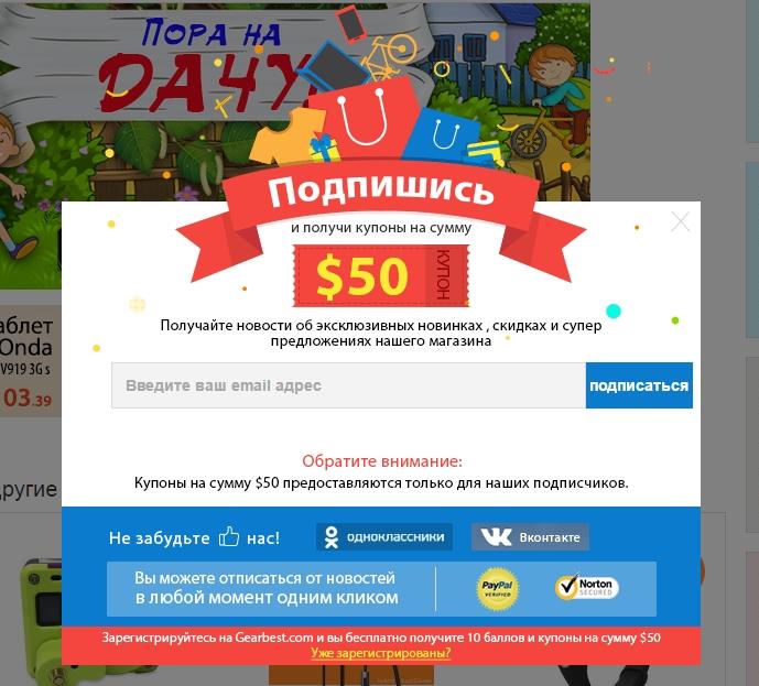 Купоны на общую сумму 50$ на GearBest на русском