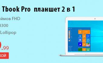 11 дюймовый Teclast Tbook 16 Pro планшет 2 в 1 на GearBest