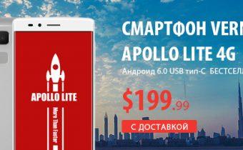 Смартфон Vernee Apollo Lite по акции за 199.99$ на GearBest
