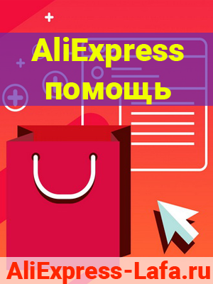 aliexpress-lafa.ru